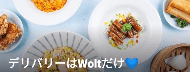 Wolt(ウォルト)クーポン・プロモコード・キャンペーン【Wolt(ウォルト)限定デリバリーメニュー】