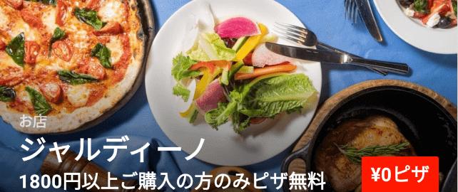 Wolt(ウォルト)クーポン・プロモコード・キャンペーン【ジャルディーノのピザ0円キャンペーン・熊本】