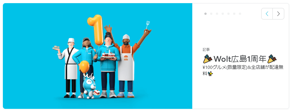 Wolt(ウォルト)クーポン・プロモコード・キャンペーン【広島限定料理1品100円&配達無料】
