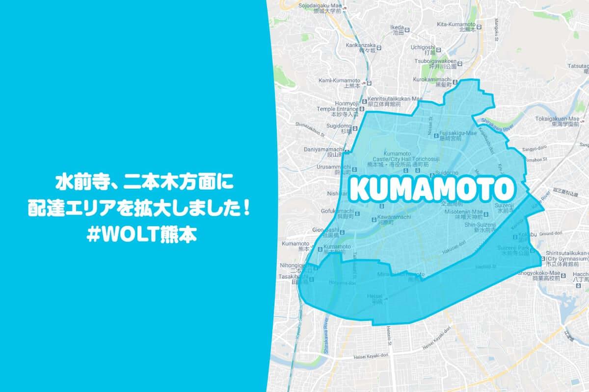 Wolt(ウォルト)熊本のエリアとクーポン・プロモコード・キャンペーン