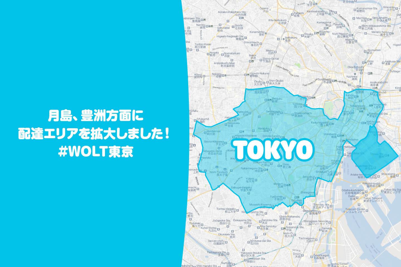 Wolt(ウォルト)大阪のエリアとクーポン・プロモコード・キャンペーン