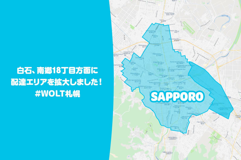 Wolt(ウォルト)札幌のエリアとクーポン・プロモコード・キャンペーン