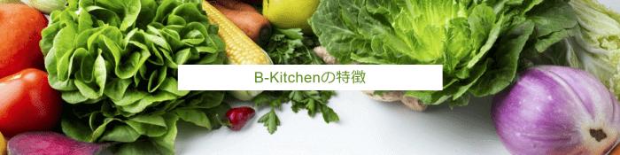 B-Kitchen(ビ―キッチン)の料金と特長【定期・お試し】