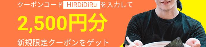 DiDiフードクーポン・キャンペーン【2500円クーポンコード・広島エリア新規限定】