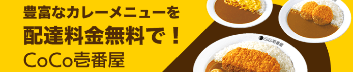 DiDiフードクーポン【配達料金無料・不定期開催ココイチキャンペーン】
