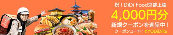DiDiフードクーポン・キャンペーン【4000円オフクーポンコード・京都初回限定】
