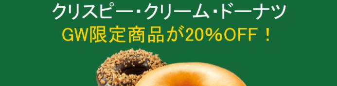 DiDiフードクーポン【限定商品20%オフ/クリスピー・クリーム・ドーナツGWキャンペーン】