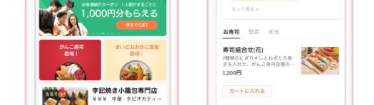 DiDiフードクーポン【最大5000円クーポンがクーポンセット購入者に当たる】
