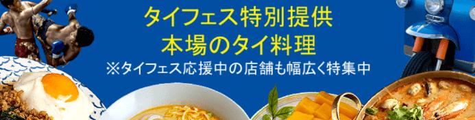 DiDiフードクーポン【最大55%オフ特別メニュー・タイフェスコラボ企画】