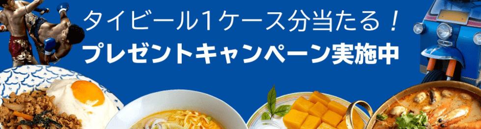 DiDiフードクーポン【タイビールプレゼント・タイフェスコラボ企画】