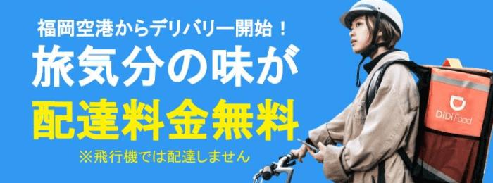 DiDiフードクーポン・キャンペーン【配達料無料福岡空港キャンペーン・福岡限定】