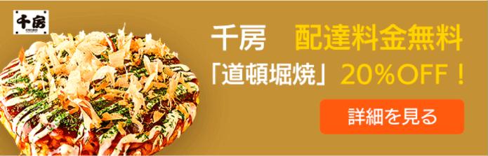 DiDiフードクーポン・キャンペーン【配達料金無料&「道頓堀焼」20%オフ・千房/大阪限定】