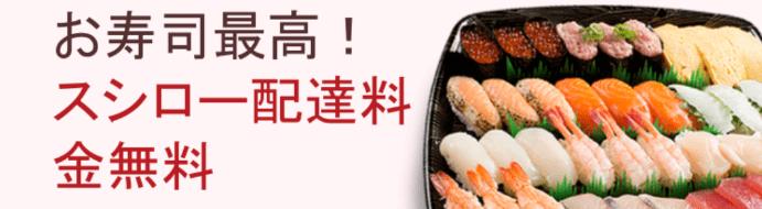 DiDiフードクーポン【配達料金無料・不定期開催スシローキャンペーン】