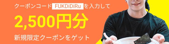 DiDiフードクーポン・キャンペーン【2500円クーポンコード・福岡初回限定】