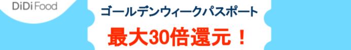DiDiフードクーポン【最大30%還元クーポンセット・一部エリア】