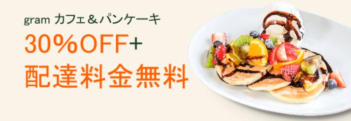 DiDiフードクーポン【30%オフ&配達料金無料・不定期開催/gramカフェ&パンケーキ】