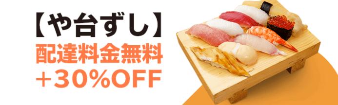 DiDiフードクーポン【30%オフ&配達料金無料・不定期開催/や台ずし】