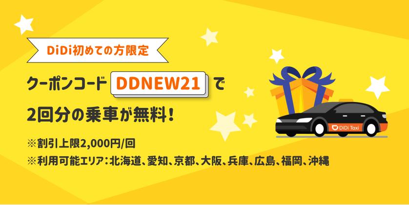 DiDi(ディディ)タクシークーポン【初回限定最大4000円オフクーポンキャンペーン】