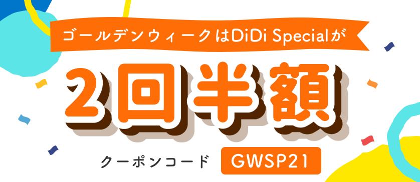 didi(ディディ)タクシー【2回半額・DiDi Specialゴールデンウィークキャンペーン】