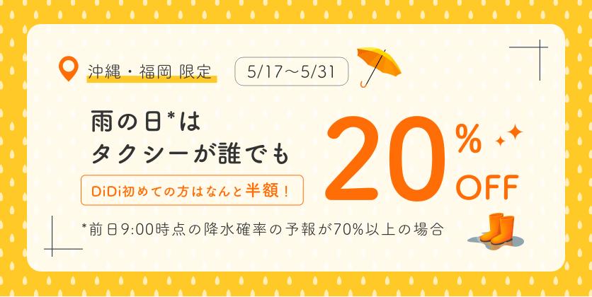 DiDi(ディディ)タクシークーポン【誰でも20%オフクーポン・雨の日/福岡・沖縄限定】