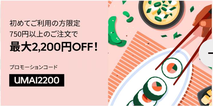Uber Eats(ウーバーイーツ)クーポン・キャンペーン【最大2200円オフクーポン・初回限定】