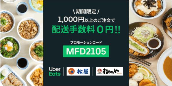 Uber Eats(ウーバーイーツ)クーポン・キャンペーン【配送手数料無料クーポン・松屋フーズキャンペーン】