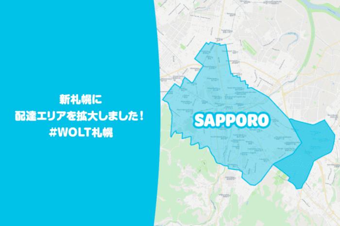 Wolt(ウォルト)札幌配達エリア