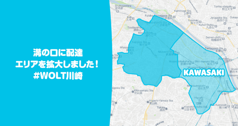 Wolt(ウォルト)川崎の配達エリア・対応地域詳細