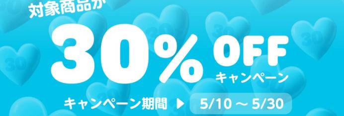 Wolt(ウォルト)クーポン・プロモコード・キャンペーン【30%オフ・対象商品・期間限定キャンペーン】
