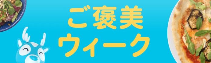 Wolt(ウォルト)クーポン・プロモコード・キャンペーン【50%キャッシュバック/ゴールデンウィークキャンペーン】