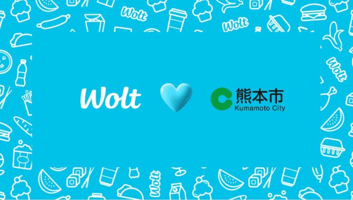 Wolt(ウォルト)クーポン・プロモコード・キャンペーン【配達料無料・全店舗全距離・熊本限定】