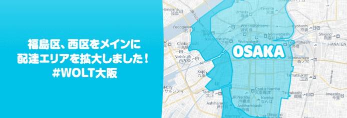 Wolt(ウォルト)クーポン・プロモコード・キャンペーン【1.5km以内配達料無料・大阪福島区/西区方面】
