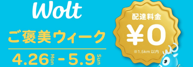 Wolt(ウォルト)クーポン・プロモコード・キャンペーン【配達料金無料/ゴールデンウィークキャンペーン】