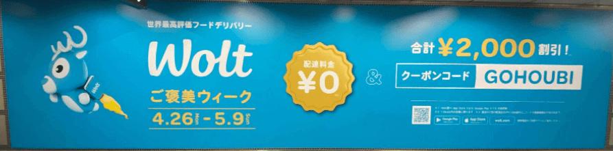 Wolt(ウォルト)クーポン・プロモコード・キャンペーン【2000円分クーポン/プロモコード・初回限定】