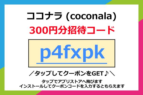 ココナラ招待コード・クーポン初回300円分