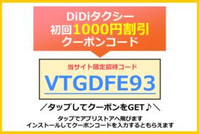 didi(ディディ)タクシークーポンコード・キャンペーン割引、友達紹介総まとめ!