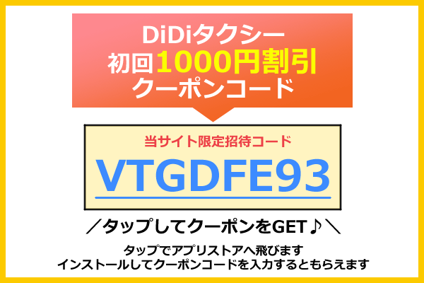 DiDiタクシークーポンコード1000円