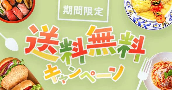 出前館クーポン・キャンペーン【送料無料キャンペーン・5/31(月)まで】