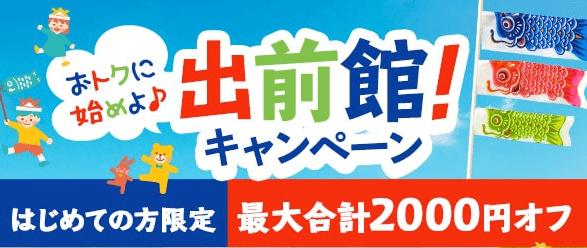 出前館クーポン・キャンペーン【初回限定最大2000円オフクーポンキャンペーン】