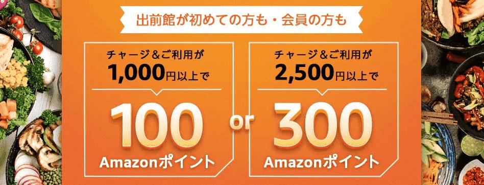 出前館クーポン・キャンペーン【Amazonギフト券のチャージと利用でAmazonポイントが貰える】