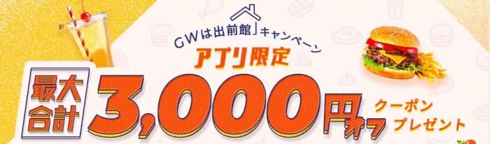 出前館クーポン・キャンペーン【合計最大3000円オフクーポン/アプリ限定GWキャンペーン】