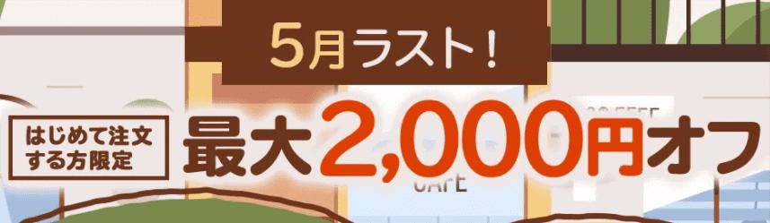 出前館クーポン・キャンペーン【最大2000円オフクーポンが貰える初回限定キャンペーン】
