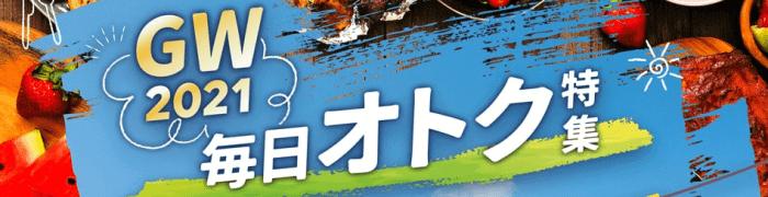 出前館クーポンコード・キャンペーン【お得な割引セットやメニュー/ゴールデンウィークキャンペーン】