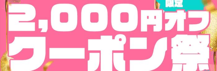出前館クーポンコード・キャンペーン【2000円オフクーポン/初回利用者・72時間限定祭】