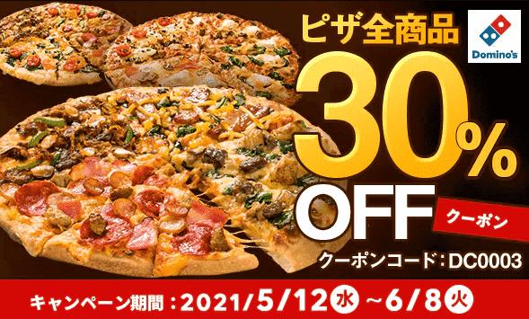 出前館クーポン・キャンペーン【30%オフクーポン・ドミノピザ全商品】