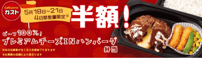出前館クーポン・キャンペーン【対象商品半額・ガストの数量限定キャンペーン】