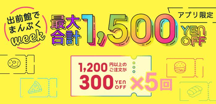 出前館クーポン・キャンペーン【最大1500円オフクーポン・アプリ限定キャンペーン】