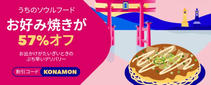 フードパンダ(foodpanda)クーポンコード・キャンペーン【57%オフお好み焼き・広島限定】