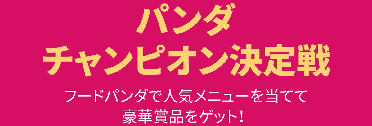 フードパンダ(foodpanda)クーポンコード・キャンペーン【365000円分オフクーポンや渡辺直美サイン入りトートバッグが当たる】