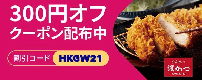 フードパンダ(foodpanda)クーポンコード・キャンペーン【300円オフクーポン・とんかつ濱かつ】
